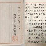 尖閣諸島 1895年の「領有」閣議決定について